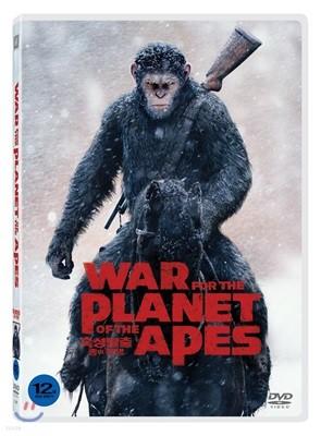 혹성탈출 : 종의 전쟁 (1Disc)