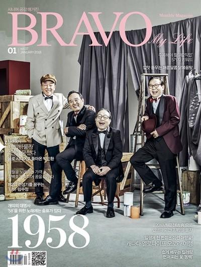 브라보 마이 라이프 BRAVO MY LIFE (월간) : 1월 [2018]