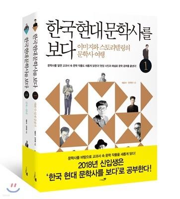 한국 현대 문학사를 보다 세트