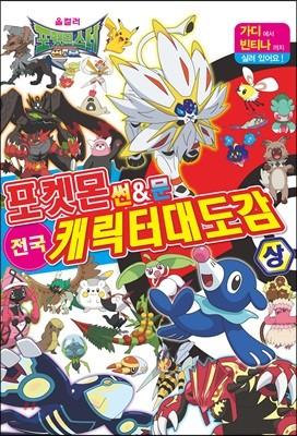 포켓몬스터 썬&문 전국 캐릭터 대도감 상
