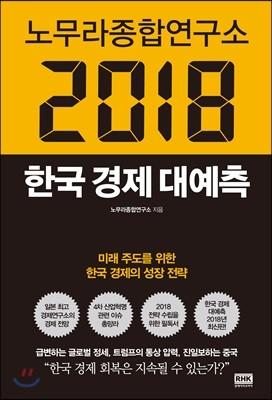 노무라종합연구소 2018 한국경제 대예측