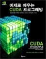 예제로 배우는 CUDA 프로그래밍