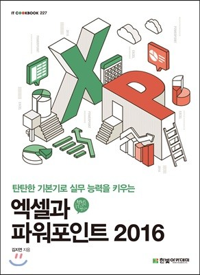 엑셀과 파워포인트 2016
