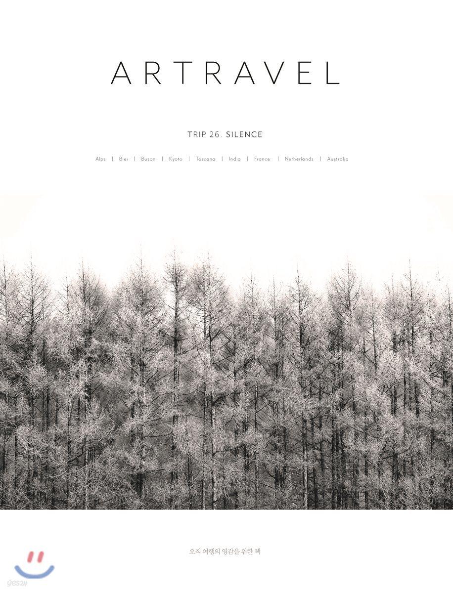 아트래블 ARTRAVEL (월간) : 26호 [2017]