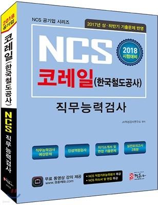 2018 NCS 코레일 한국철도공사 직무능력검사