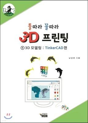 툴따라 꼴따라 3D 프린팅 1 3D 모델링 : TinkerCAD(틴커캐드) ...