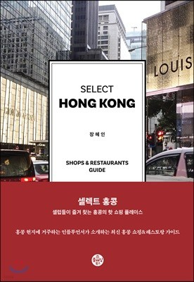 셀렉트 홍콩 SELECT HONG KONG