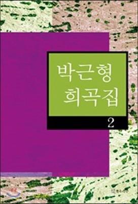 박근형 희곡집 2