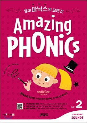 Amazing Phonics 2 영어 파닉스의 모든 것 (세이펜 호환)