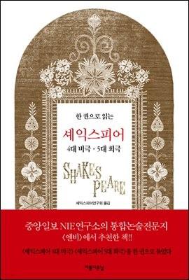 한권으로 읽는 셰익스피어 4대비극·5대희극