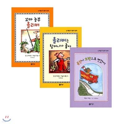 난 책읽기가 좋아 1단계 41-43번 세트/ 꼬마 농부 올리버+올리버는 할머니가 좋아+동생이 호박으로 변했어!/ 사은품증정