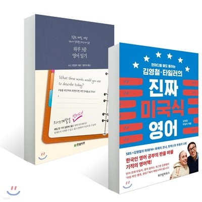 하루 3줄 영어 일기 + 김영철·타일러의 진짜 미국식 영어