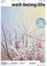 조선일보 웰빙라이프 (월간) : 1월 [2018]