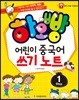 하오빵 어린이 중국어 쓰기노트 step1