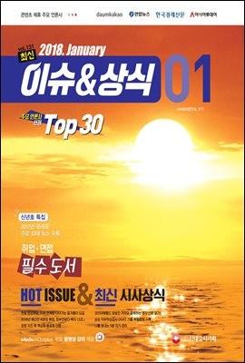 2018 최신 이슈&상식 1월호