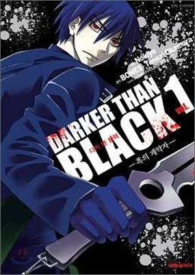 다커 댄 블랙 Darker than black 1