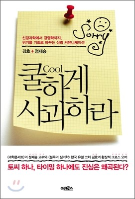 [eBook] 쿨하게 사과하라