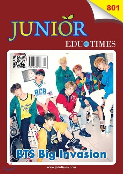 주니어 에듀타임즈 Junior Edutimes (월간) : 1월 (801호) [2018]