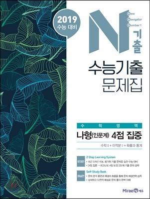 N기출 수능기출문제집 수학영역 나형(인문계) 4점 집중 (2018년)