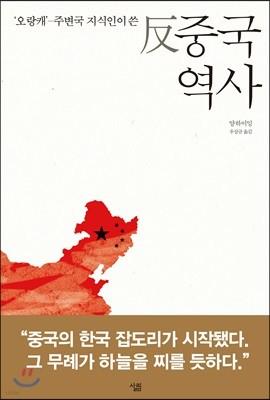 '오랑캐'-주변국 지식인이 쓴 反중국역사