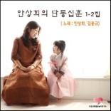 안상희 - 안상희의 단동십훈 1-2집