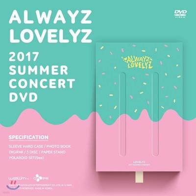 러블리즈 (Lovelyz) - 러블리즈 2017 썸머 콘서트 올웨이즈 DVD