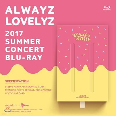 러블리즈 (Lovelyz) - 러블리즈 2017 썸머 콘서트 올웨이즈 Blu-ray
