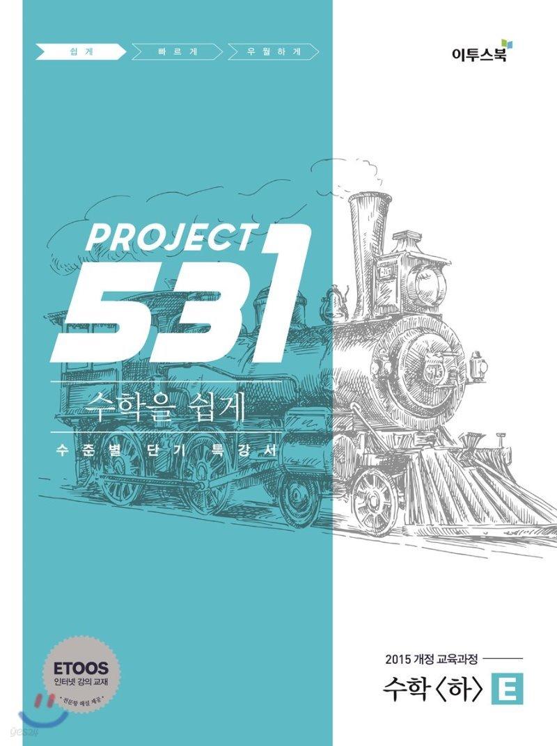 531 프로젝트 PROJECT 수학영역 수학(하) 쉽게 E (Easy) (2021년용)