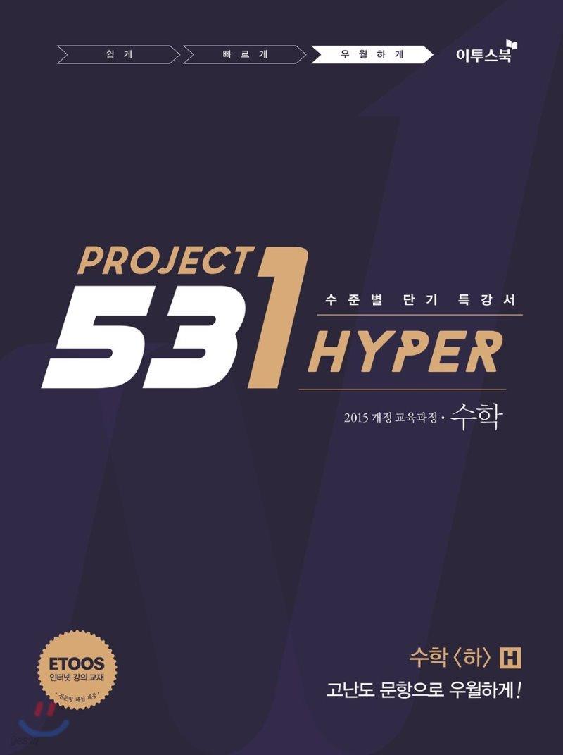 531 프로젝트 PROJECT 수학영역 수학(하) 우월하게 H (Hyper) (2021년용)
