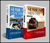 [대여] [세트] 내 차로 가는 세계여행 (총2권)