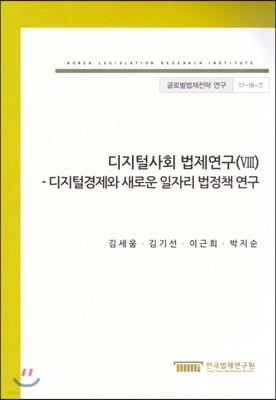 디지털사회 법제연구(VIII) (글로벌법제전략연구 17-18-7)