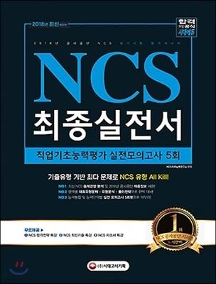 2018 NCS 필기시험 직업기초능력평가 실전모의고사 5회 최종실전서