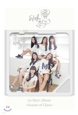 여자친구 (G-Friend) - 미니앨범 1집 : Season of Glass [스마트 뮤직 앨범(키노앨범)]