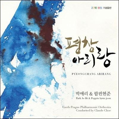 박애리 & 팝핀현준 - 평창 아리랑 (PyeongChang Arirang)