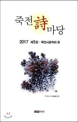 죽전 시 마당 2017 제5집