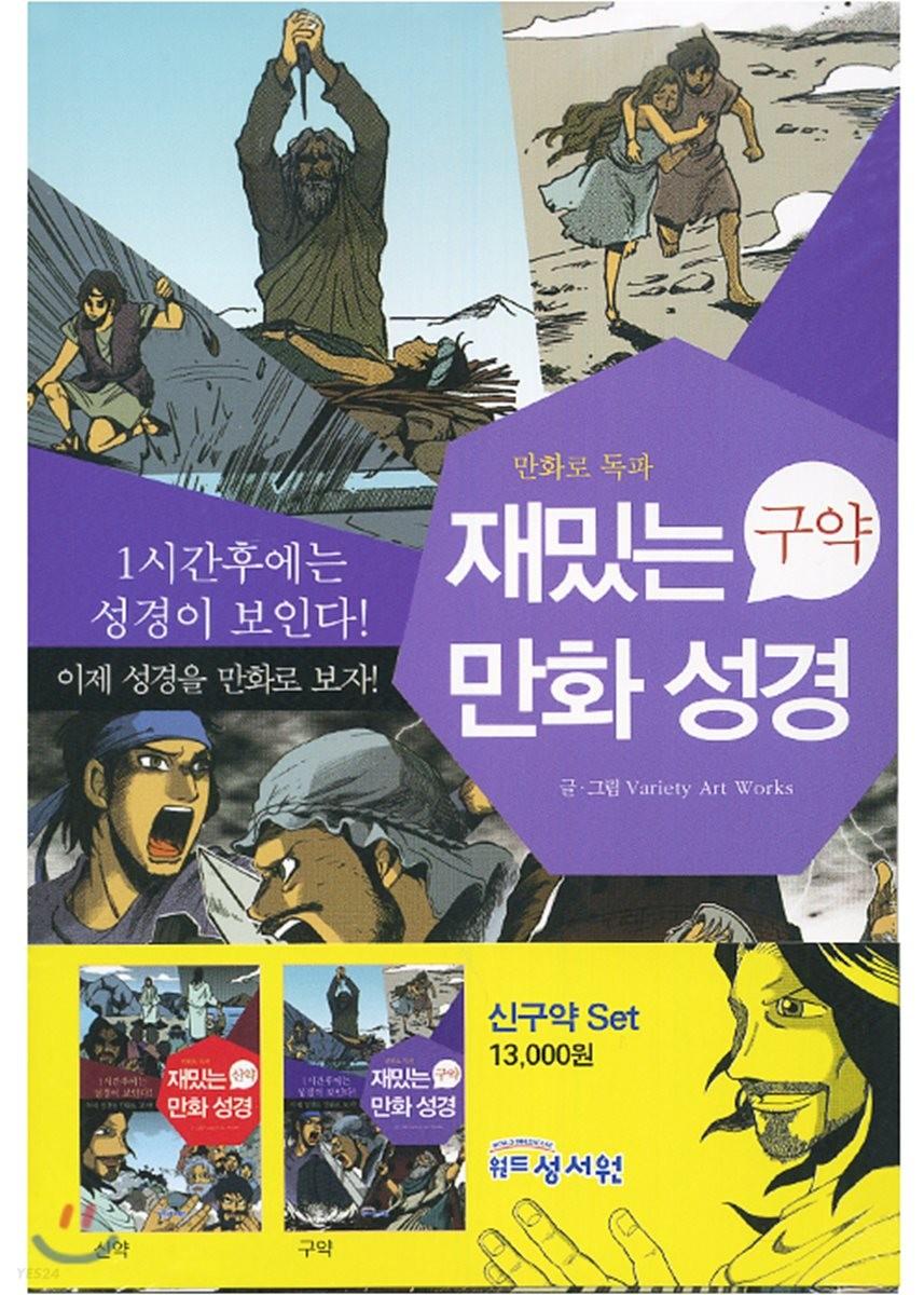 재밌는 만화 성경 신구약세트
