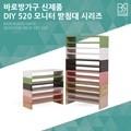 바로방가구 DIY 1단/2단 모니터받침대 시리즈