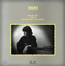 조동진 - 조동진 1 [Remastered] [LP]