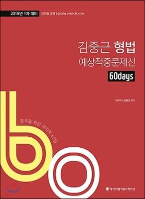 2018 ACL 김중근 형법 60일 예상적중문제선 1차 대비