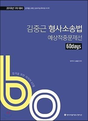 2018 ACL 김중근 형사소송법 60일 예상적중문제선 1차 대비