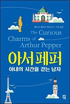 [eBook] 아서 페퍼