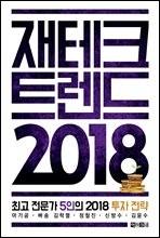 [대여] 재테크 트렌드 2018