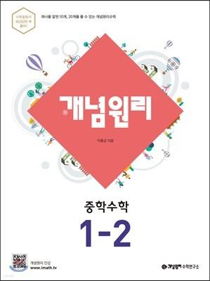 개념원리 중학수학 1-2 (2021년용)