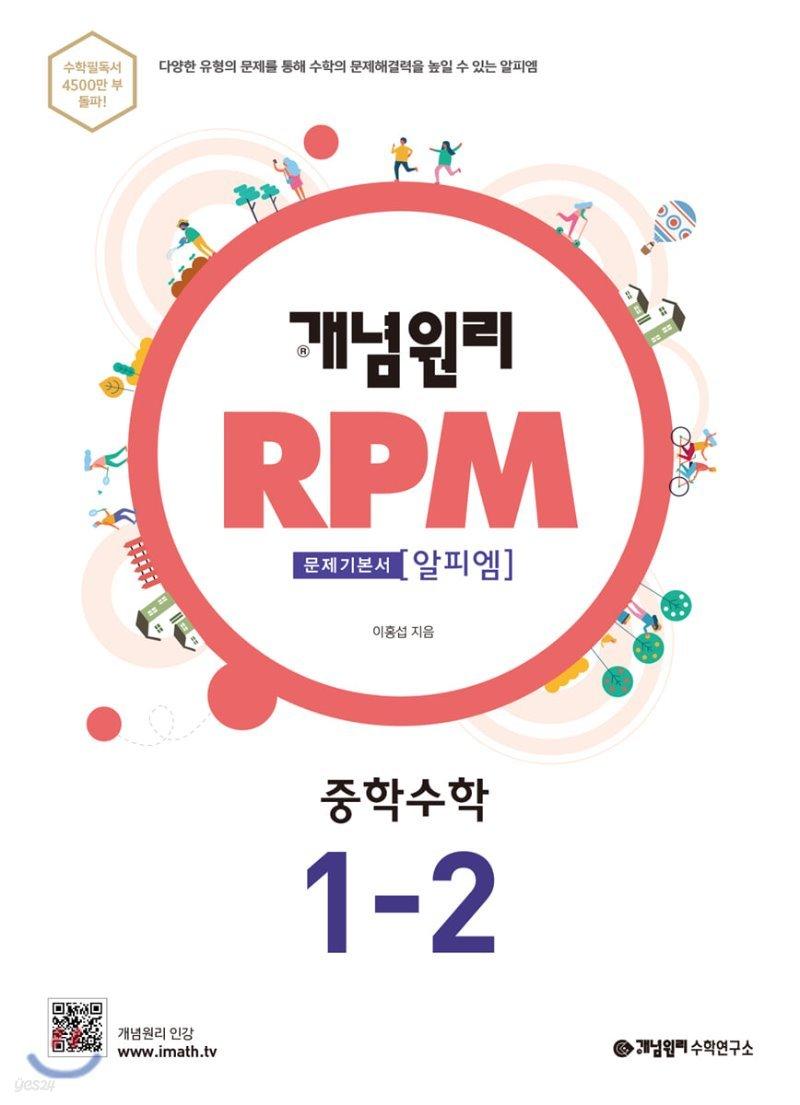 개념원리 문제기본서 RPM 중 1-2 (2021년용)