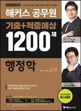 2018 해커스 공무원 기출+적중예상 1200제 행정학
