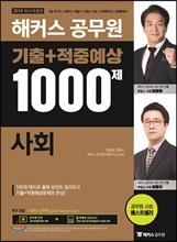 2018 해커스 공무원 기출+적중예상 1000제 사회