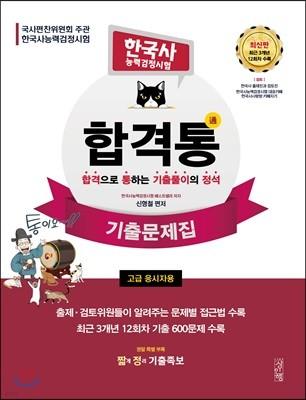 합격통 한국사능력검정시험 기출문제집 고급