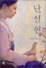 [중고] 난설헌