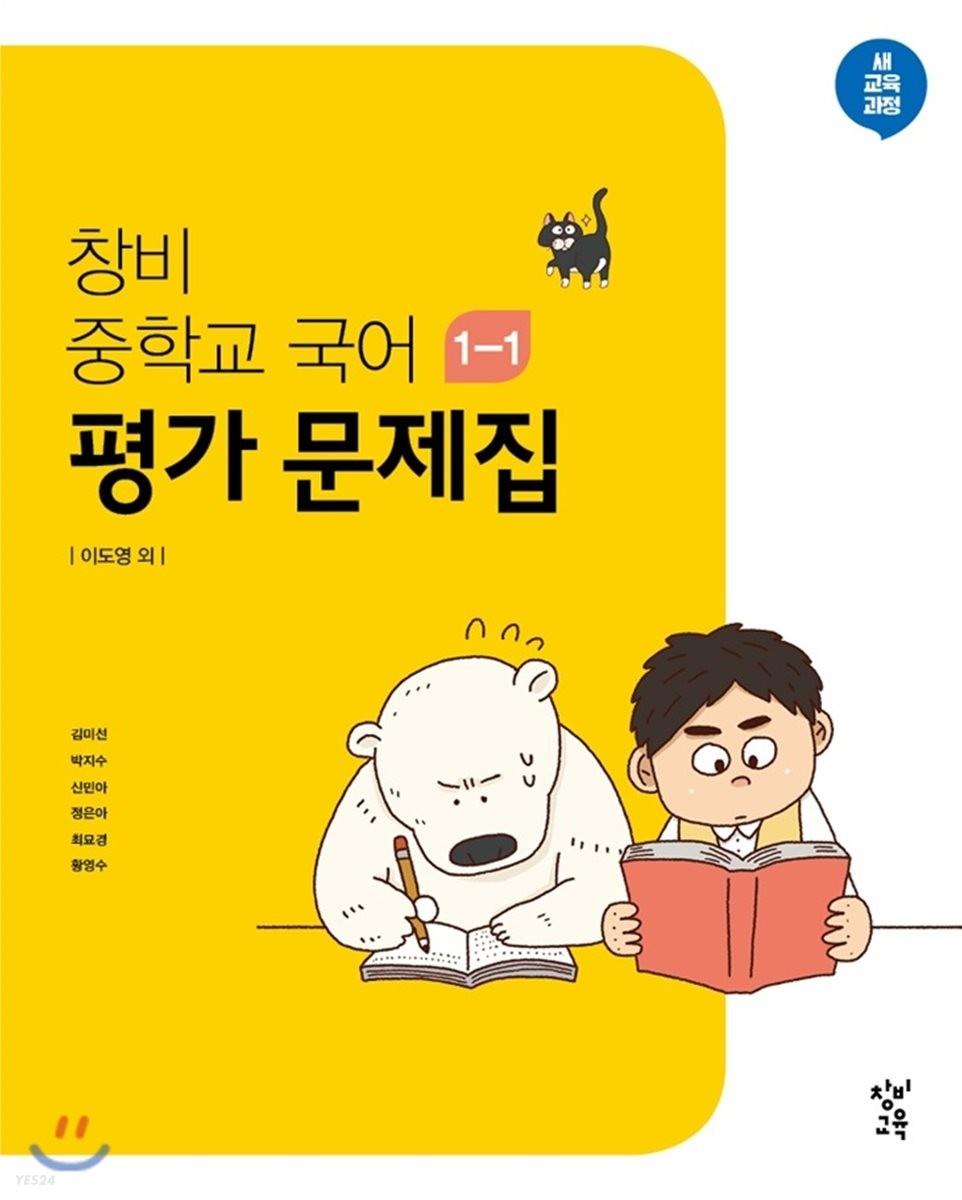 창비 중학교 국어 1-1 평가 문제집 (2021년용)