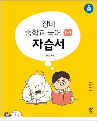 창비 중학교 국어 1-1 자습서 (2021년용)
